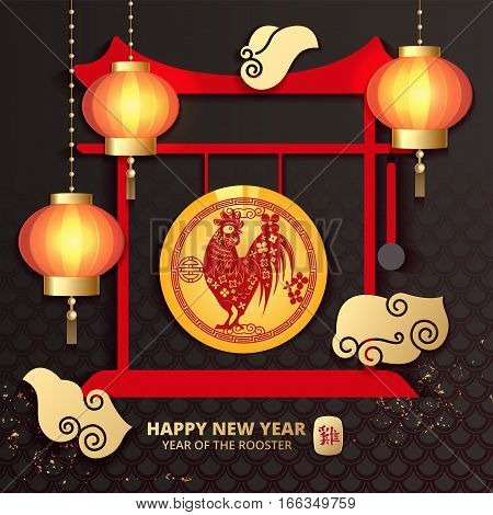 Chinese New Year 2017 Rooster Greeting Card. Chinese Zodiac Chicken Symbol With Traditional Gold Gon
