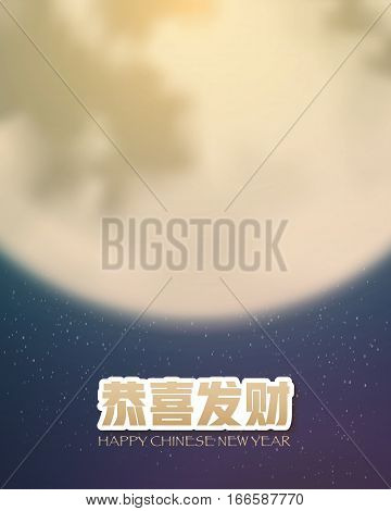 Illustration of Wish You Be Happy and Prosperous Chinese Characters Calligraphy on Night Background with Moon and Stars. Translation of Chinese Calligraphy Wish You Be Happy and Prosperous