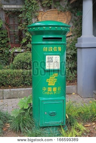 SHANGHAI CHINA - OCTOBER 31, 2016: China Post mail box. China Post is is the state owned enterprise operating the official postal service of China.