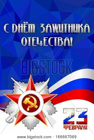 Card with silver George star and ribbon in russian tricolor on deep blue polygonal background. Russian translation: 23 February with Defender of Fatherland day. Vector illustration