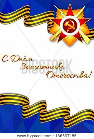 Card with golden George star and George ribbons for February 23 or May 9 on blue polygonal background. Russian translation: With Defender of Fatherland day. Vector illustration