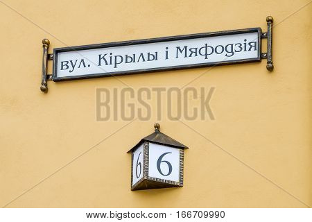 Cyril And Methodius Street In The Old Town Of Minsk.