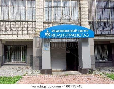 Nizhny Novgorod Russia. - July 14.2016. Volgotransgas Medical Center Women's Center of Obstetrics and Gynecology at the Slavyanskaya Street 10