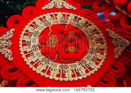 Chinese Spring Festival couplets of