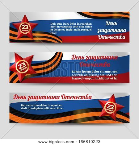 February 23 horizontal banners template. Vector illustration. Inscription in russian Fatherland defenders day