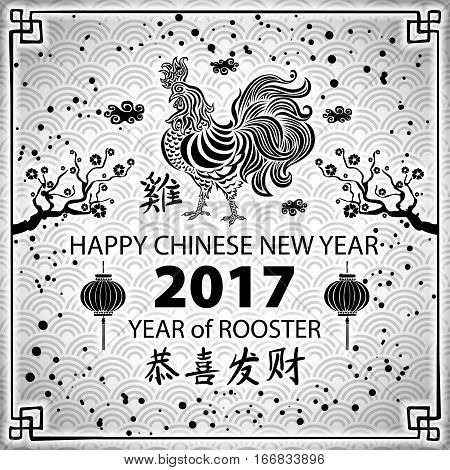 Black Calligraphy 2017. Happy Chinese New Year Of The Rooster. Vector Concept Spring. Dragon Scale B