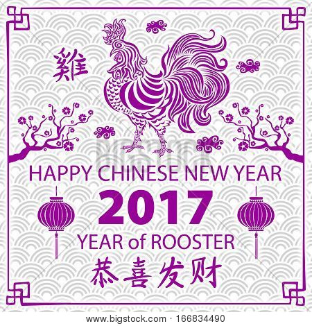 Pink Calligraphy 2017. Happy Chinese New Year Of The Rooster. Vector Concept Spring. Dragon Scale Ba