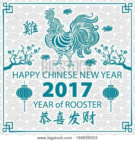 Blue Calligraphy 2017. Happy Chinese New Year Of The Rooster. Vector Concept Spring. Dragon Scale Ba