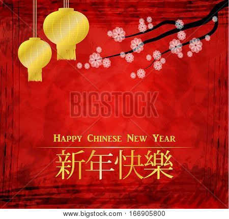 Chinese New Year background with Happy New Year in Chinese and golden lanterns with blossoming branch on grange background