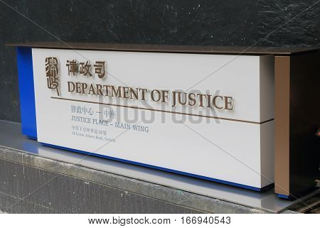 HONG KONG - NOVEMBER 8, 2016: Department of Justice government office.
