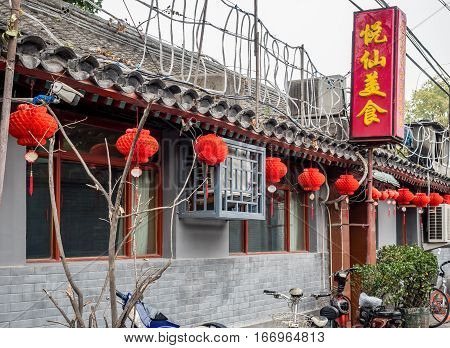 Beijing, China - Oct 30, 2016: Yuexian Delicious Food Restaurant, Dongcheng area, is along Cuihua Hutong (old alley or street). Well known to locals for its cheap and delicious food, it is now also popular with visitors from afar.