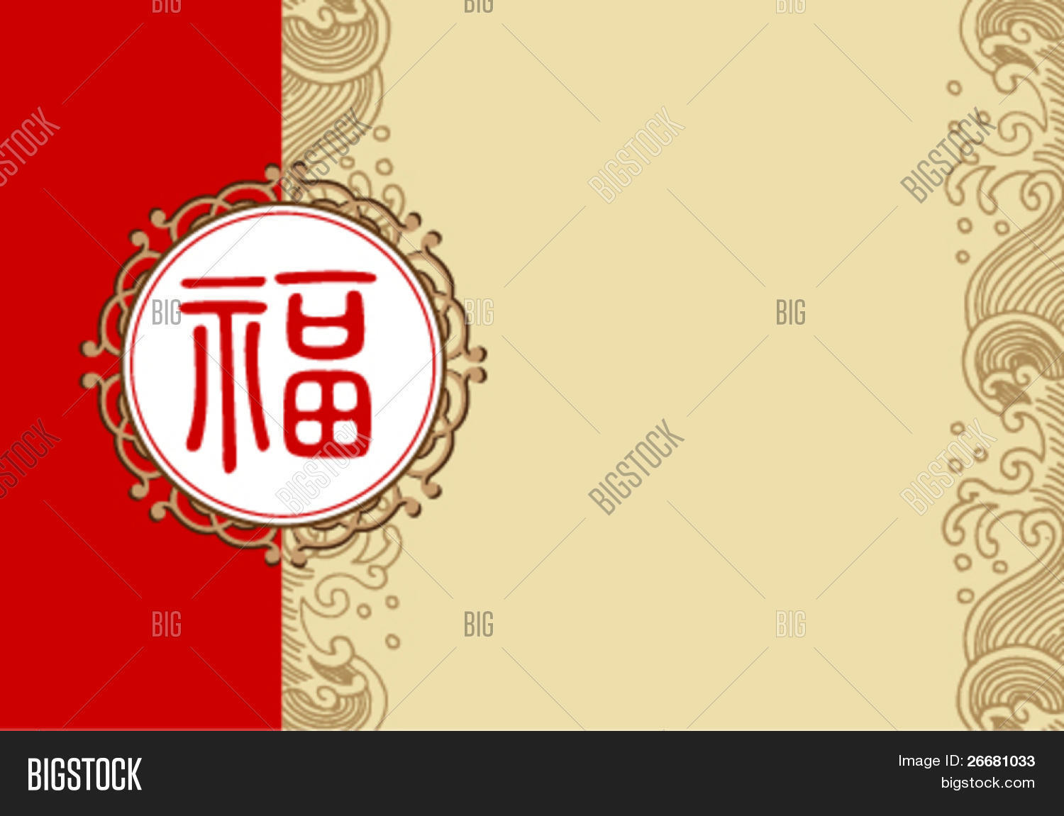 Chinese New Year Vector Photo Free Trial Bigstock