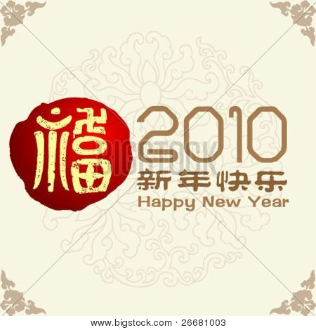 Chinese new year greeting card with Chinese character for
