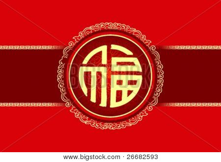 Banner of Chinese character for