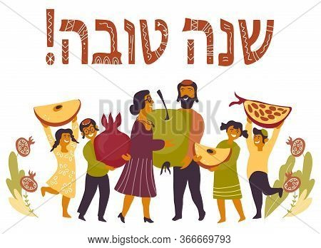 Banner Or Card With Shana Tova Greeting For Rosh Hashanah Vector Illustration.