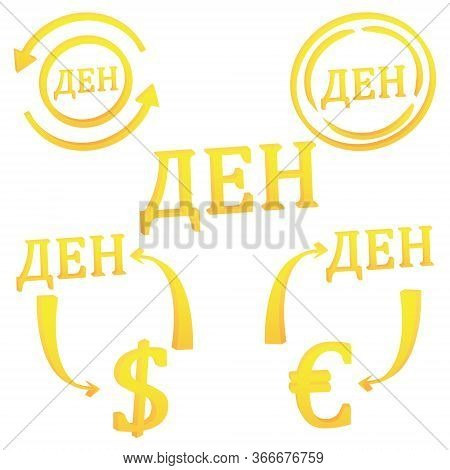 3d Makedonian Denar Currency Of Makedonia Set Symbol Icon Vector Illustration On A White Background