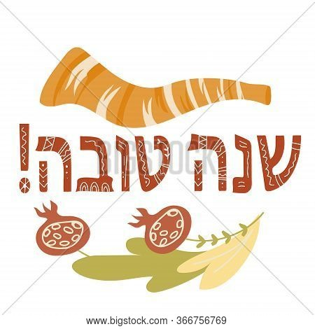 Shana Tova Happy New Year Banner With Pomegranate And Shofar Vector Illustration.