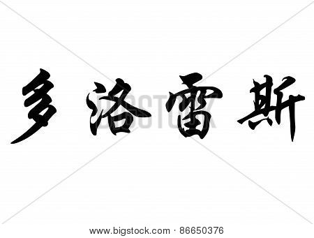 English Name Dolores In Chinese Calligraphy Characters