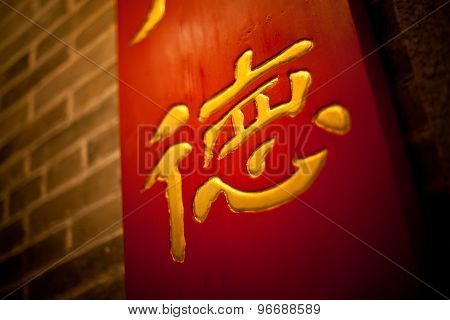 Chinese character which means virtue