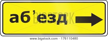 Belarusian Temporary Road Sign - The Word Means Detour