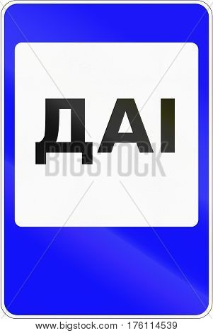 Belarusian Road Sign - The Word Means Road Police