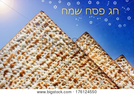 jewish holiday of Passover, stylized pyramid of matzo on the blue background with Stars of David and inscription  in hebrew - Happy Passover