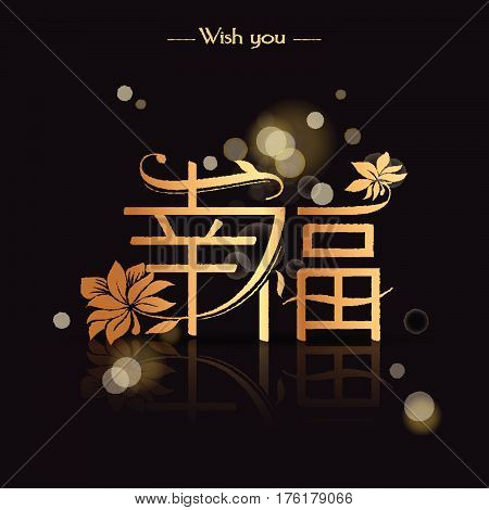 Chinese Word Calligraphy Design
