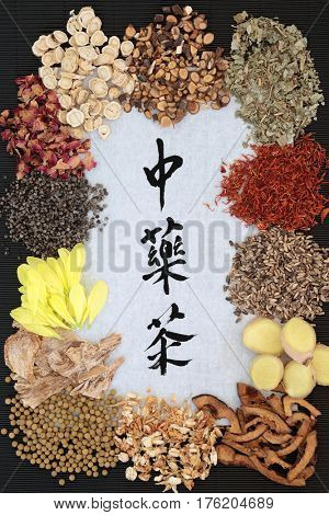 Chinese herbal teas with calligraphy on rice paper. Translation reads as chinese herb tea.