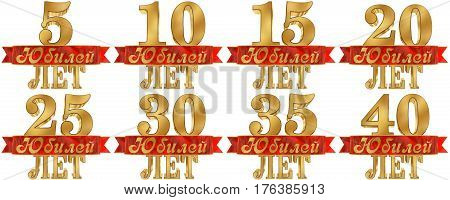 Set of golden digit and the word of the year. Translation from Russian - years. 3D illustration