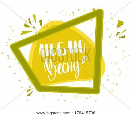I love spring design background. Lettering design. Greeting card in Russian. The background of the template is written in Cyrillic. Vector illustration