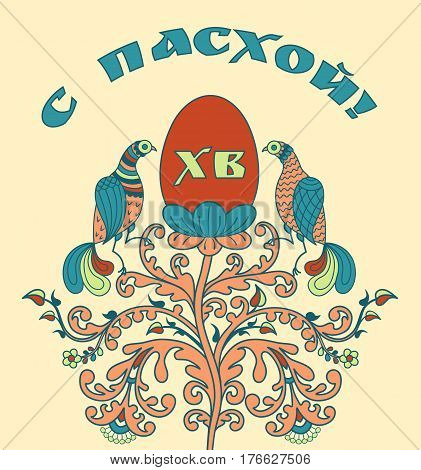 Orthodox Easter card with traditional pattern. Translation Happy Easter