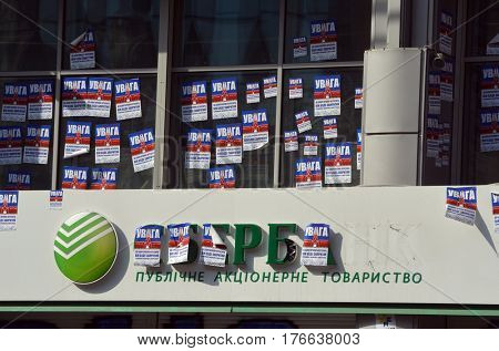 Central office of Sberbank,vandalised by professional ukrainian patriots (hong wei bings) .March 15 ,2017 in Kiev, Ukraine