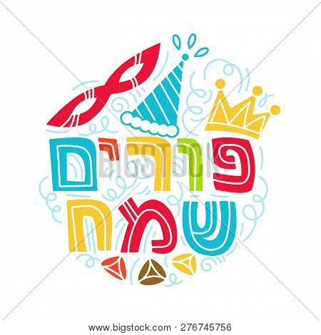 Purim Greeting Card In Doodle Style With Carnival Mask, Hats, Crown, Noise Make, Hamantaschen And He