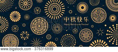 Mid Autumn Festival Abstract Illustration With Mooncakes, Fireworks, Flowers, Chinese Text Happy Mid