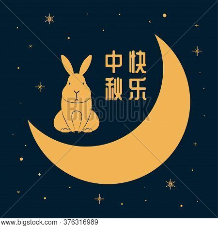 Mid Autumn Festival Illustration With Cute Rabbit, Moon, Mooncakes, Stars, Chinese Text Happy Mid Au
