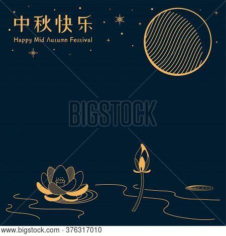 Mid Autumn Festival Illustration Full Moon, Lotus Flowers, Stars, Chinese Text Happy Mid Autumn, Gol