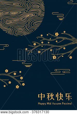 Mid Autumn Festival Illustration Full Moon, Flowers, Clouds, Tree Branch, Chinese Text Happy Mid Aut