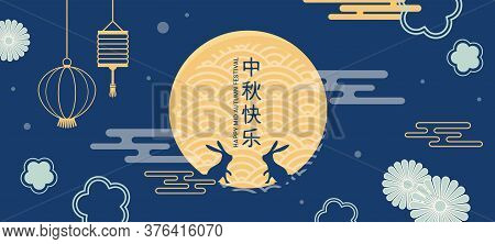 Mid Autumn Festival. Asian Harvest Traditional Festival. Chuseok, Mid Autumn Korea Festival. Vector
