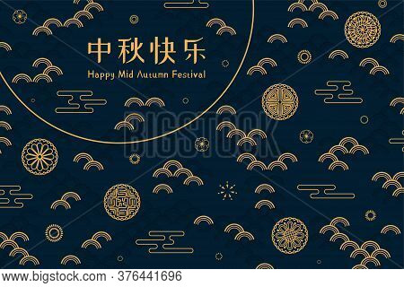 Mid Autumn Festival Abstract Illustration With Full Moon, Mooncakes, Clouds, Flowers, Chinese Text H
