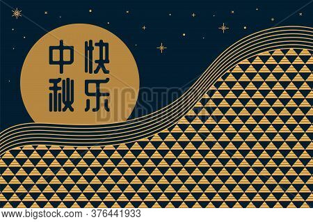 Mid Autumn Festival Abstract Illustration With Full Moon, Stars, Lines, Pattern, Chinese Text Happy