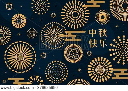 Mid Autumn Festival Abstract Illustration With Clouds, Fireworks, Stars, Chinese Text Happy Mid Autu