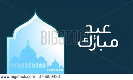 Vector Eid Al Adha Typography Design With Arabic Calligraphy Vintage Elegant Design.