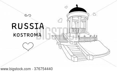 Sights Of Russia. Provinces. Russian Cities. Arbor Ostrovsky. Kostroma City - Golden Ring Of Russia.