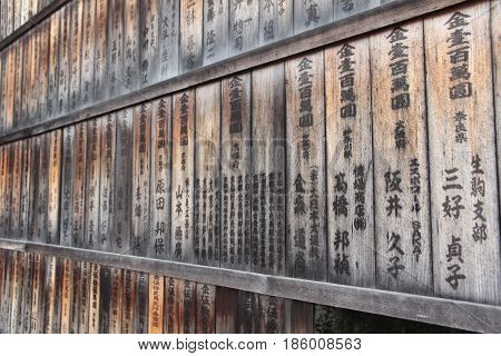 Wooden Boards With Japanese Script At Kofukuji Temple.