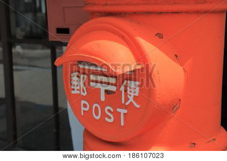 NAGANO JAPAN - APRIL 20, 2017: Japan Post mail box. Japan Post is a Japanese post, logistics and courier previously owned by the Japanese government.