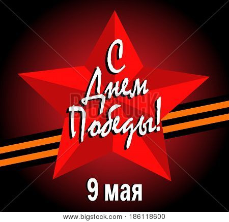 9th of May vector. Russian Happy Victory day. Greeting card with red star and ribbon of St. George.