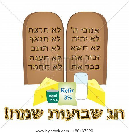 Tablets of the Covenant. 10 commandments. Bible. Torah Moshe. Tablets of Moses. Jewish. inscription of Hag Shavuot Sameah in Hebrew. Dairy products, milk, kefir, yoghurt, cheese for Shavuot Vector