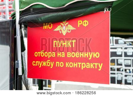 Samara Russia - May 9 2017: The point of selection for military service under the contract in russian army. Text in russian: The point of selection for military service under the contract