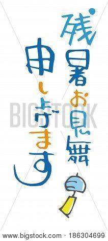Brush stroke of summer greeting words / translation of Japanese