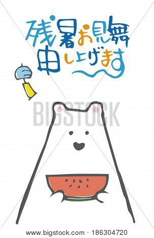 Summer greeting card with polar bear holding a slice of watermelon / Japanese translation